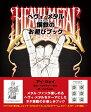 ヘヴィ・メタル 鋼鉄のお遊びブック