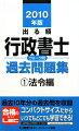 出る順行政書士ウォーク問過去問題集(2010年版 1)