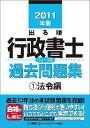 【送料無料】出る順行政書士ウォーク問過去問題集(2011年版 1)