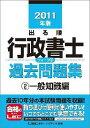 【送料無料】出る順行政書士ウォーク問過去問題集(2011年版 2)