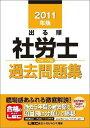 【送料無料】出る順社労士ウォーク問過去問題集(2011年版)