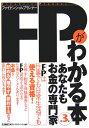 【送料無料】FPがわかる本第3版