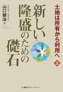 【送料無料】新しい隆盛のための礎石(上)