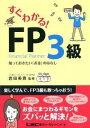 【送料無料】すぐわかる!FP3級