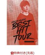 【先着特典】DAICHI MIURA BEST HIT TOUR in 日本武道館 DVD+スマプラムービー(2/15公演)(オリジナルポスター付き)