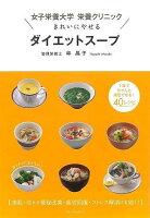 【バーゲン本】きれいにやせるダイエットスープー女子栄養大学栄養クリニック