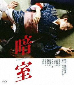 暗室【Blu-ray】 [ 清水紘治 ]