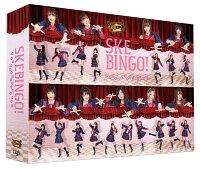 SKEBINGO! ガチでお芝居やらせて頂きます! DVD-BOX(初回限定版)