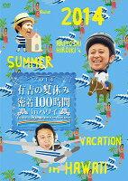 有吉の夏休み2014 密着100時間 in ハワイ もっと見たかった人の為に放送できなかったやつも入れましたDVD
