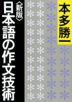 『日本語の作文技術新版』の画像