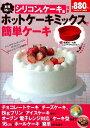 シリコン製ケーキ型付き ホットケーキミックスで簡単ケーキ
