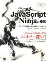 JavaScript Ninjaの極意 ライブラリ開発のための知識とコーディング (Programmer's selection) [ ジョン・レシグ ]