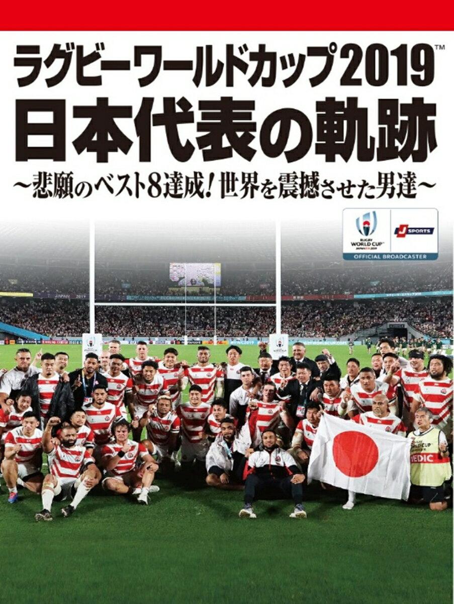ラグビー・ワールドカップ2019 日本代表の軌跡 DVD BOX