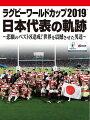ラグビーワールドカップ2019 日本代表の軌跡〜悲願のベスト8達成!世界を震撼させた男達〜 DVD BOX