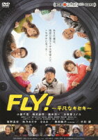 FLY!〜平凡なキセキ〜