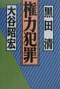 【送料無料】権力犯罪