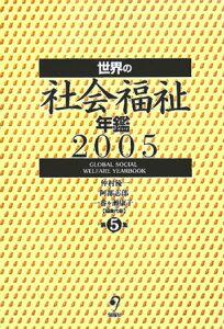 【送料無料】世界の社会福祉年鑑(2005)
