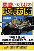 【送料無料】間違いだらけの地震対策