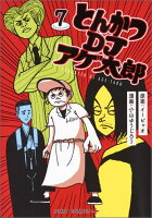 とんかつDJアゲ太郎(7)