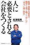 人に必要とされる会社をつくる 阪神・淡路大震災の絶望を乗り越えて学んだ「本当に強 [ 松浦信男 ]