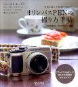 【送料無料】オリンパスPENの撮り方手帖