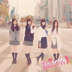 【送料無料】賛成カワイイ!(初回生産限定Type-A CD+DVD) [ SKE48 ]