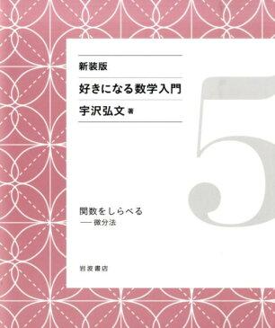 好きになる数学入門(5)新装版 関数をしらべる [ 宇沢弘文 ]