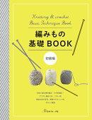 編みもの基礎BOOK 初級編