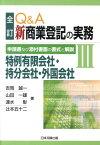 Q&A新商業登記の実務(3)全訂 申請書及び添付書面の書式と解説 特例有限会社・持分会社・外国会社