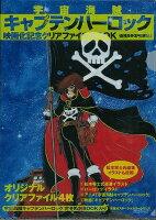 【バーゲン本】宇宙海賊キャプテンハーロック映画化記念クリアファイルBOOK