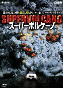 【楽天ブックスならいつでも送料無料】スーパーボルケーノ