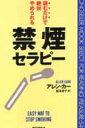 【送料無料】禁煙セラピー [ アレン・カー ]