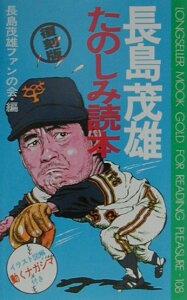 長島茂雄たのしみ読本復刻版