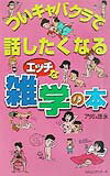 【送料無料】ついキャバクラで話したくなるエッチな雑学の本