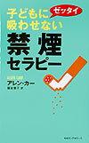 【送料無料】子どもにゼッタイ吸わせない禁煙セラピー