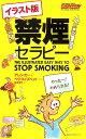 【送料無料】イラスト版禁煙セラピ-