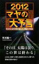 【送料無料】2012マヤの大予言