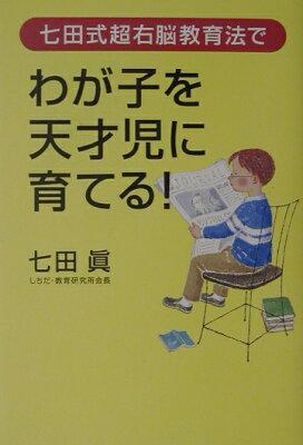 【送料無料】七田式超右脳教育法でわが子を天才児に育てる!