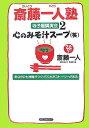 斎藤一人塾寺子屋講演会(2)