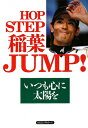 【送料無料】HOP STEP稲葉JUMP!