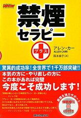 【送料無料】禁煙セラピ-+