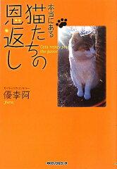 【送料無料】本当にある猫たちの恩返し [ 優李阿 ]