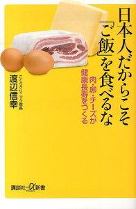 【楽天ブックスならいつでも送料無料】日本人だからこそ「ご飯」を食べるな [ 渡辺信幸 ]
