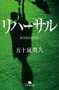 リハーサル (幻冬舎文庫) [ 五十嵐貴久 ] - 楽天ブックス