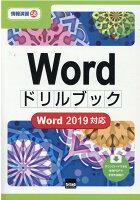 Wordドリルブック