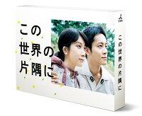この世界の片隅に Blu-ray BOX【Blu-ray】