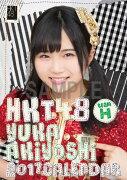 (卓上)HKT48 秋吉優花 カレンダー 2017【楽天ブックス限定特典付】