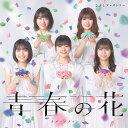 青春の花/スタートライン (初回限定盤A CD+DVD) [ こぶしファクトリー ]