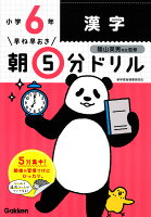 早ね早おき朝5分ドリル小6漢字