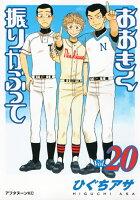 おおきく振りかぶって(Vol.20)